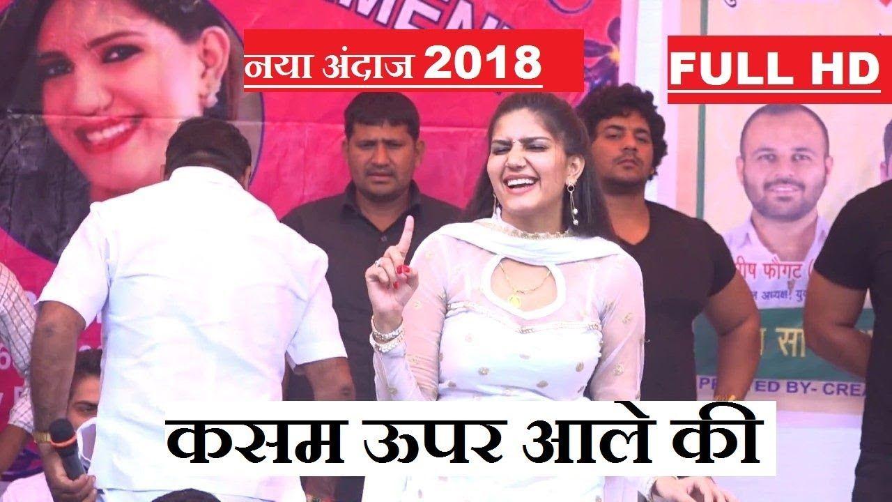 कसम ऊपर आले की ll new Haryanvi hot song 2018 ll dance