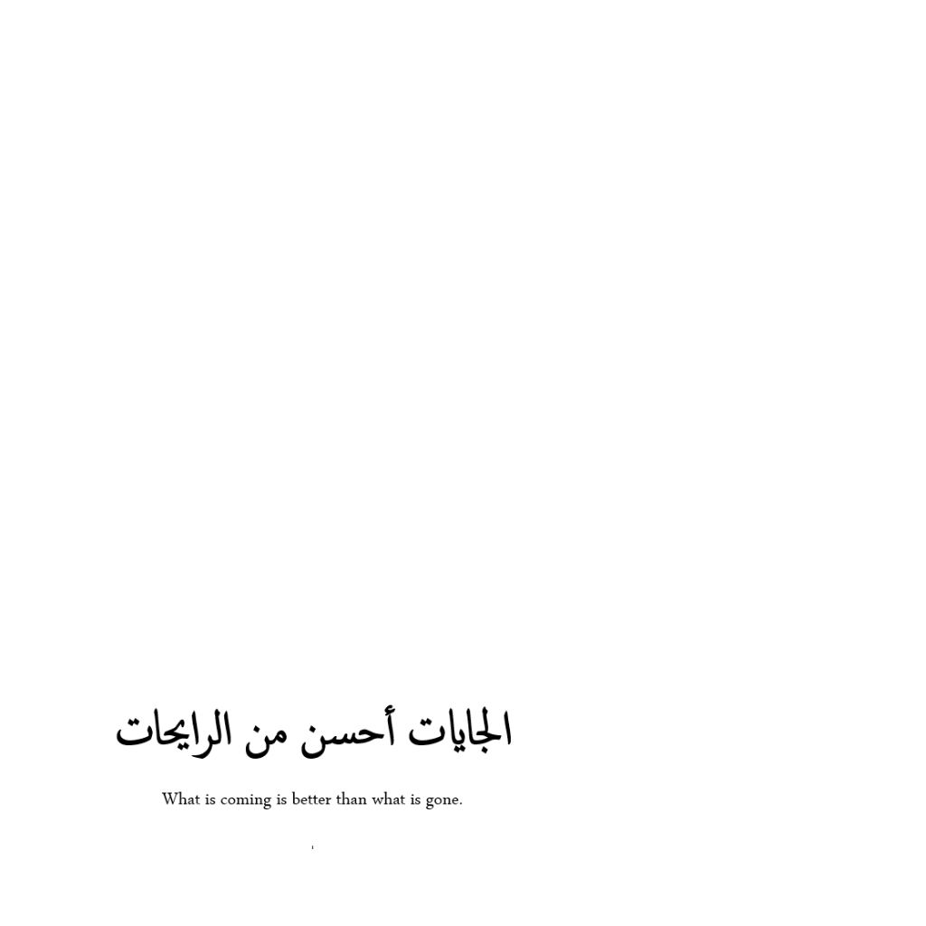 Tattoo Quotes In Arabic: Tattoo And Piercing