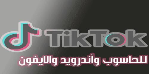 تحميل برنامج تيك توك 2020 للكمبيوتر وللايفون تطبيق Tiktok تنزيل الاصدار القديم لايت بلس Neon Signs App Iphone