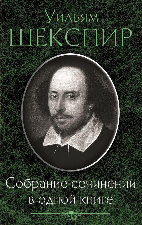 Шекспир скачать собрание сочинений fb2