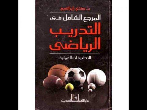 كتب التدريب الرياضي pdf