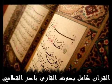 سورة الحجرات كاملة بصوت ناصر القطامي Alhujurat Saint Coran Sourate Priere Musulmane