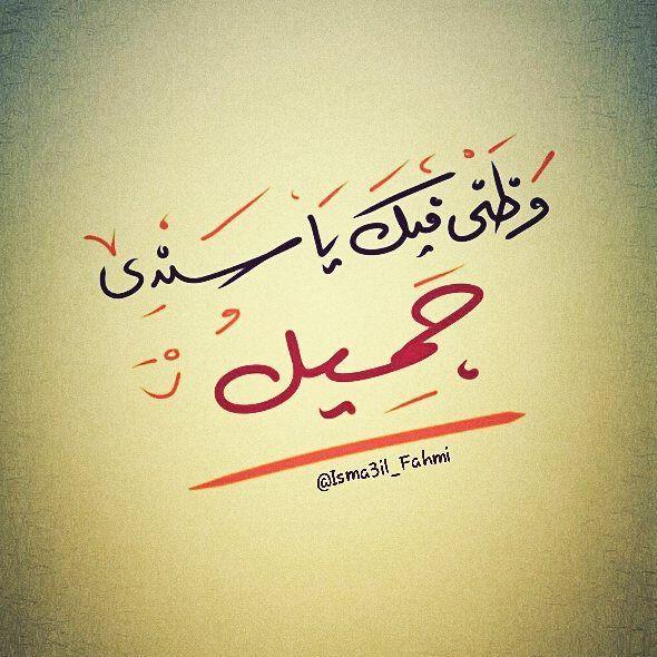 Ismailovic Isma3il Fahmi Instagram Photos And Videos Quotes Photo And Video Instagram