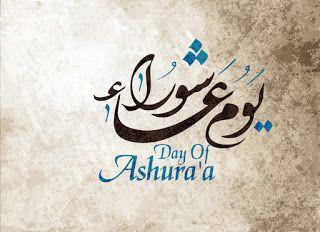 صور تهنئة يوم عاشوراء 2018 1440 Ashura Arabic Calligraphy Calligraphy Day