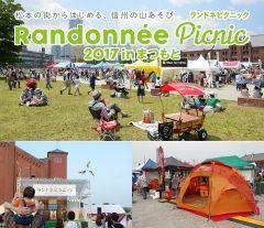 松本市のあがたの森公園でアウトドアイベントランドネピクニック2017 in まつもとが6月3日と4日に行われます アウトドア専門誌ランドネの主催で山歩きやピクニックなどのイベントやワークショップが行われます 入場は無料となってます tags[長野県]