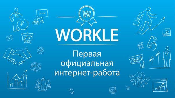 Workle работа в интернете удаленно удаленная работа это всегда