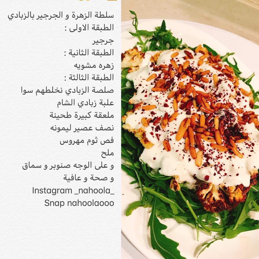سلطة الزهرة والجرجير بالزبادي Cooking Healthy Recipes Healthy