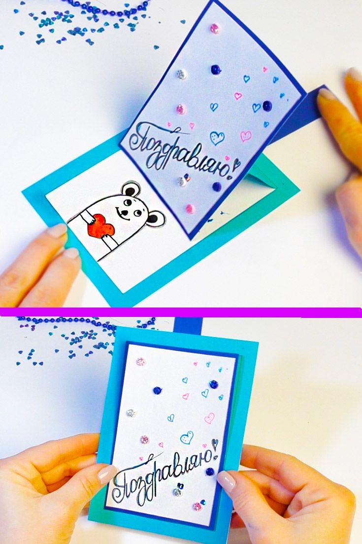 открытки с движущимися руками итоге