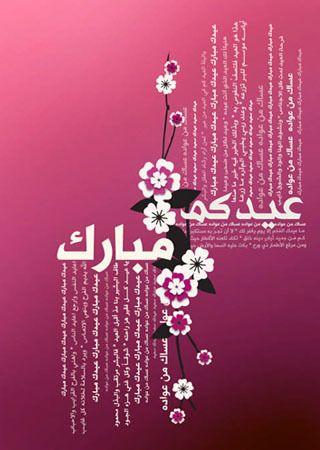 Pink Eid Mubarak Wallpaper Mobile Wallpaper Eid Mubarak Wallpaper Eid Greetings Eid Mubarak