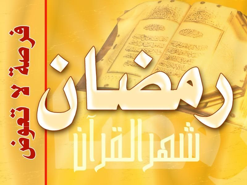 Pin By رغــــــد On رمــــضــان Ramadan Islamic Pictures Pictures