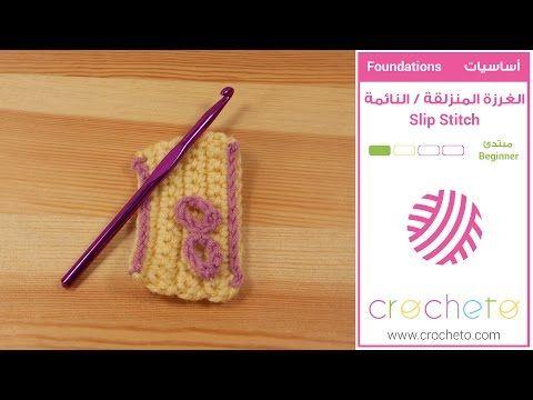 تعليم الكروشيه الغرزة المنزلقة النائمة Learn How To Crochet For Beginners Slip Stitch Youtube Hair Straightener