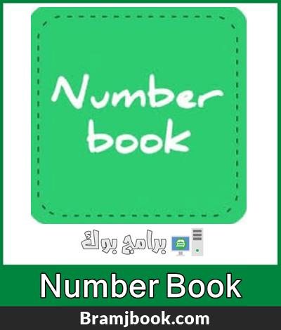 موقع نمبر بوك السعودي أون لاين مباشر بدون تحميل 2018 Number Book Online لمعرفة اسم المتصل Books Books Online Online