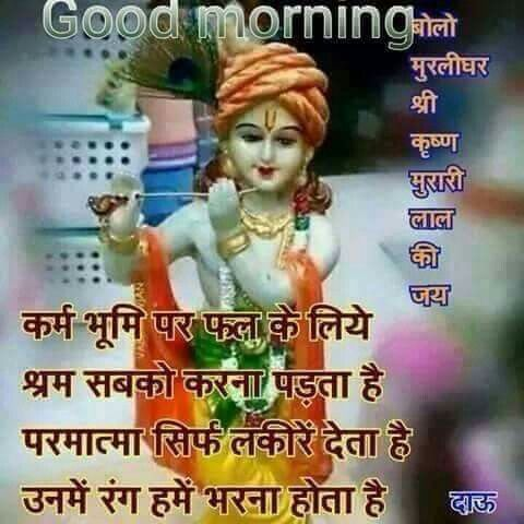 Lord Krishna Quotes Lord Krishna  Good Thoughts  Pinterest  Lord Krishna Krishna And
