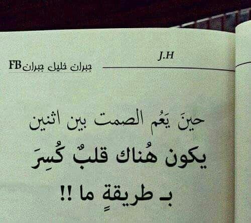 حين يعم الصمت بين اثنين يكون هناك قلب كسر بـ طريقة ما !!