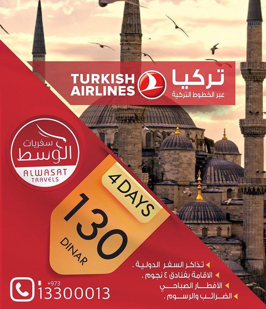 تركيا عبر الخطوط التركية ايام دينار السعر يشمل تذاكر السفر الدولية على الخطوط التركية الاقامة بفنادق نجوم الافطار ال Instagram Posts Instagram Travel