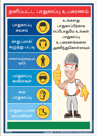 """""""Construction Safety Posters and Safety Signs in Tamil"""