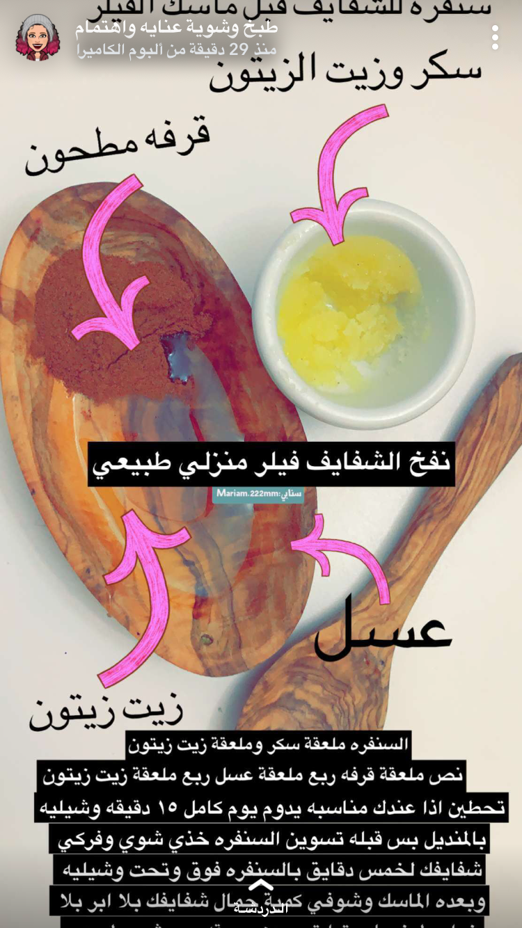 Pin By Nour Mohammed On Skin And Hair Care Skin Care Diy Masks Beauty Skin Care Routine Hair Care Oils