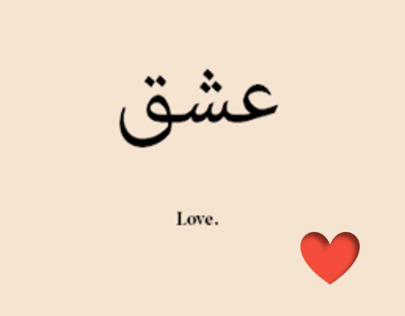 Картинки арабские надписи с переводом про любовь, поздравление
