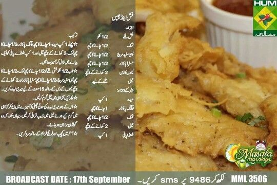 London Fish And Chips Shireen Anwar Food Recepie Cooking Recipes In Urdu Fish Recipes