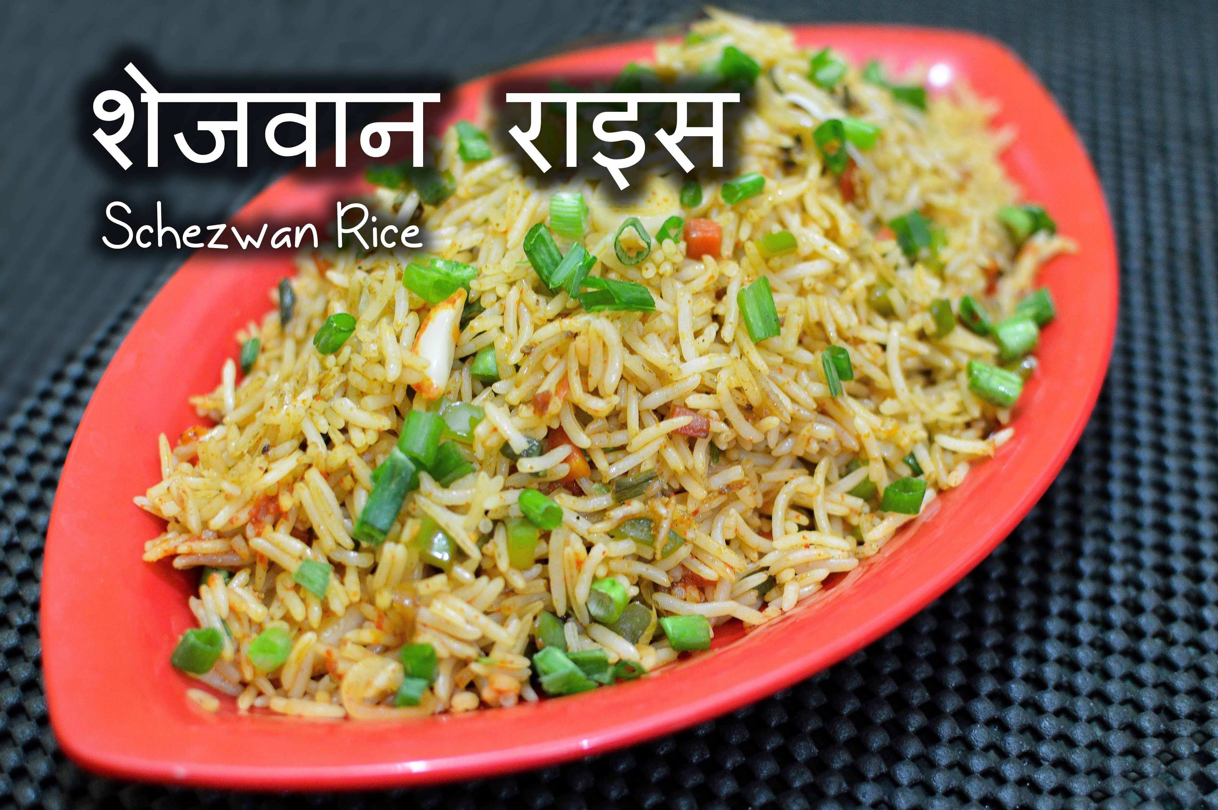 Schezwan fried rice chinese schezwan rice simple recipe hindi video food forumfinder Image collections