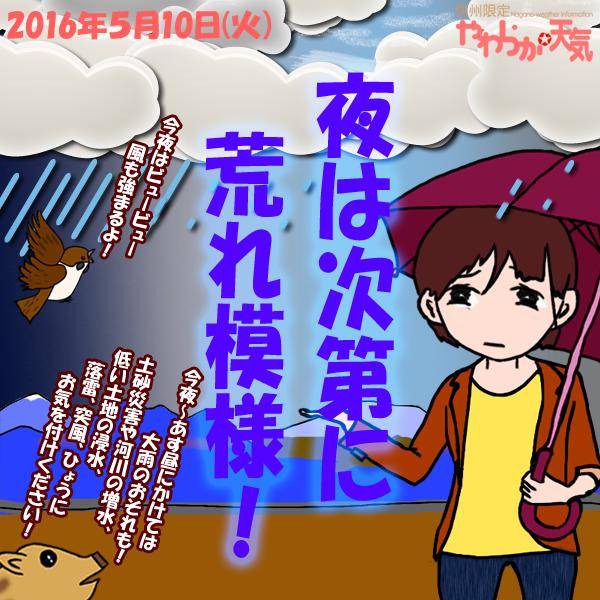 きょう(10日)の天気は「ぐずぐず→夜から激しい雷雨も」。日中は日が差したり、パラッと雨が降ったり。南風も時おり強めに。今夜~あす昼にかけては大雨や落雷・突風に注意!日中の最高気温はきのうより4度ほど高く、飯田で23度の予想。
