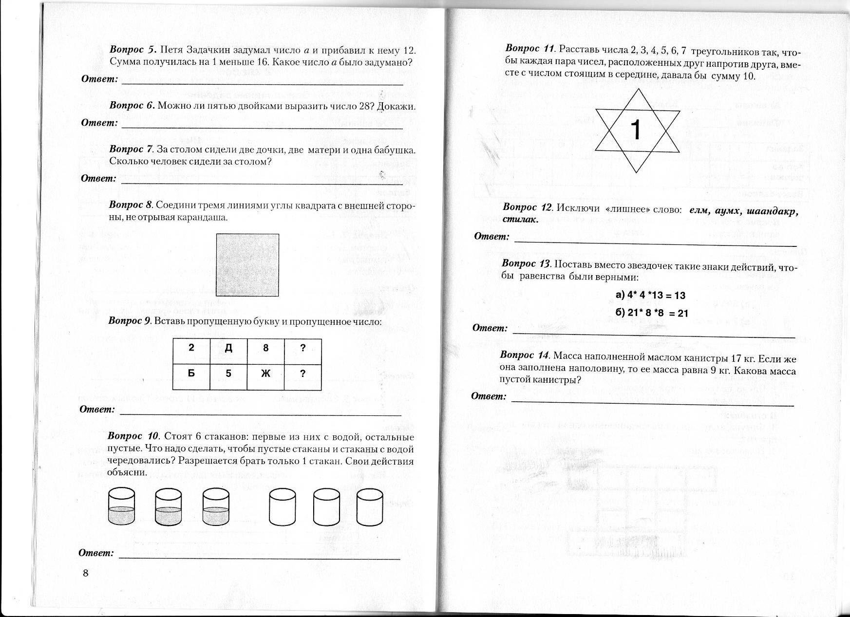 Олимпиадные задания по английскому языку 6-7 класс посмотреть