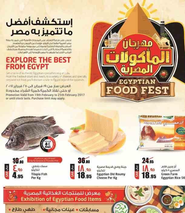 عروض اليوم عروض السعودية Food Egyptian Promation