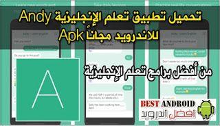 تحميل تطبيق تعلم الإنجليزية Andy للاندرويد مجانا Apk | star