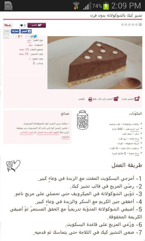 تشيز كيك بدون فرن Food Arabian Food Cupcake Cakes