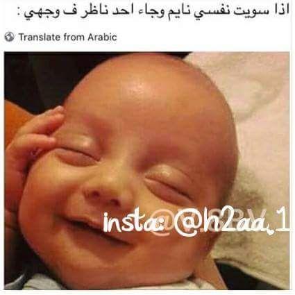 يجننن ما شاء الله Some Funny Jokes Funny Arabic Quotes Dora Funny