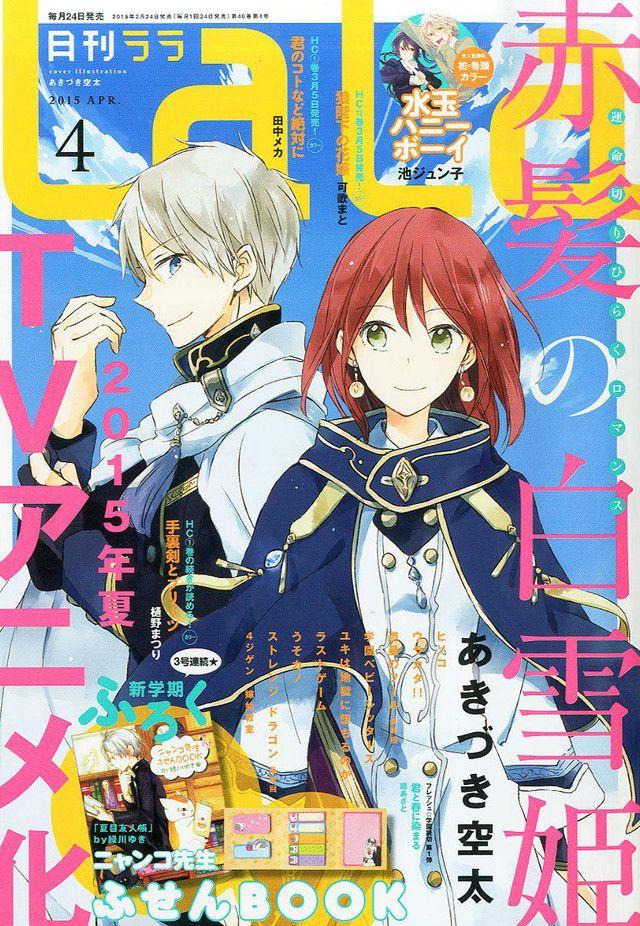 "Photo of ""Akagami no Shirayuki-hime"" Shoujo Anime Slated for Summer"