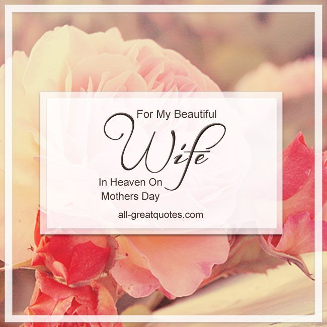 For My Beautiful Wife On Mothers Day