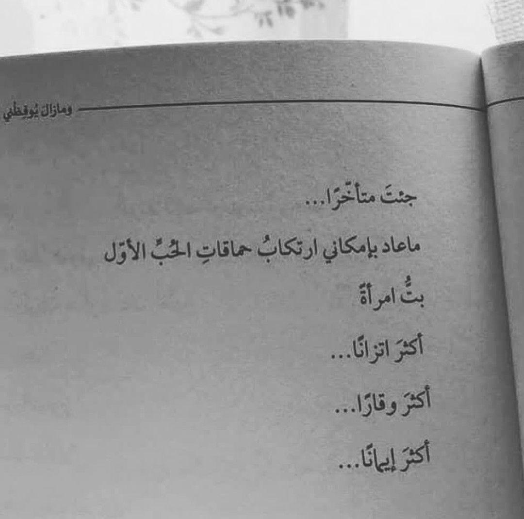 نعم أنا امرأة قوية Arabic Quotes Words Quotes Be Yourself Quotes