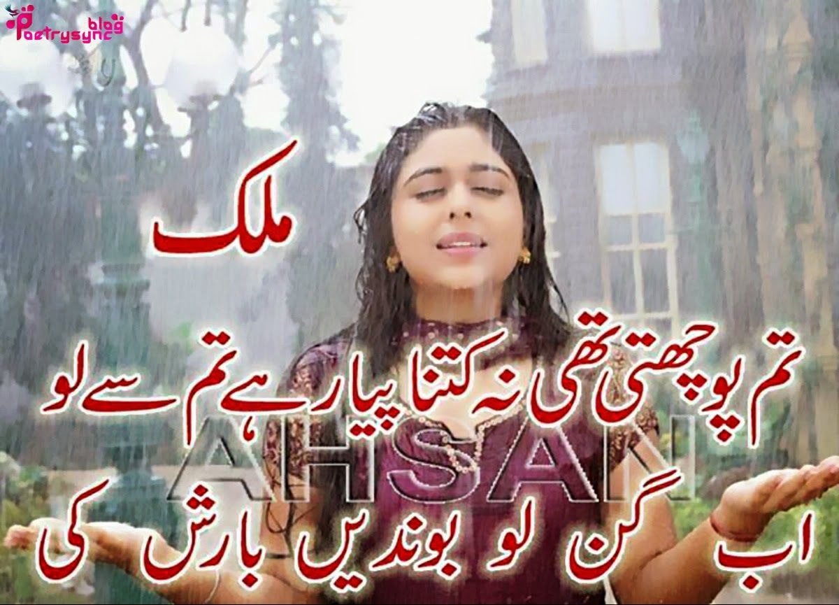 Love messages for him in urdu