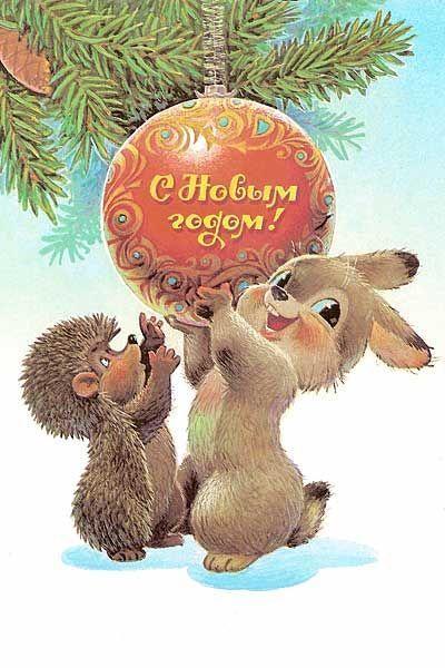 новогодние открытки ссср фото