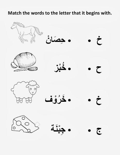 Iqra Alif Ba Ta Worksheet For Kids 11 Oct 2013 Alphabet Worksheets Kindergarten Arabic Worksheets Worksheets For Kids Arabic numbers tracing worksheets pdf