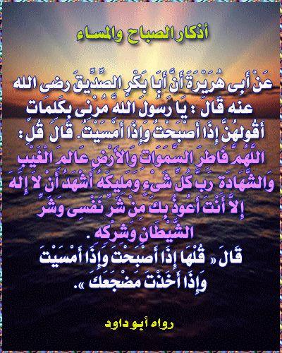 من اذكار الصباح والمساء Oh Allah Allah Guidance