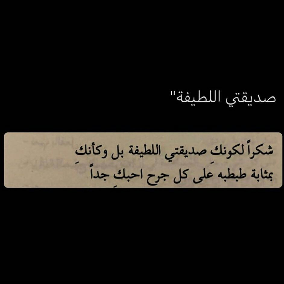 Pin By Teba On كن صديقي Words Quotes Really Good Quotes Friends Quotes
