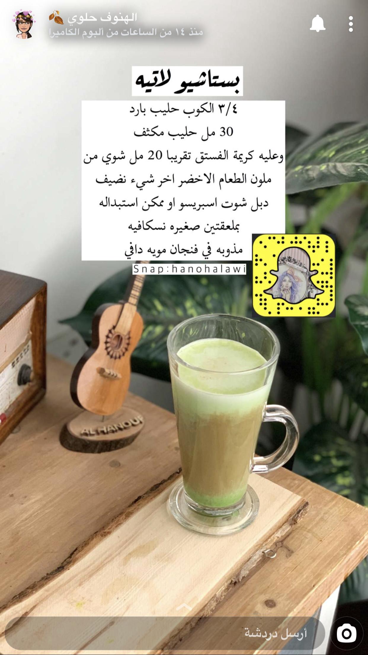 Pin By Wafa On مشروبآت حآرة وبآردة Coffee Drink Recipes Cafe Food Ice Coffee Recipe