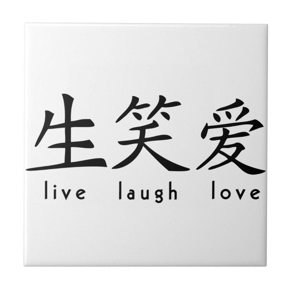 Chinese Live Laugh Love Sign Tile | Zazzle.com