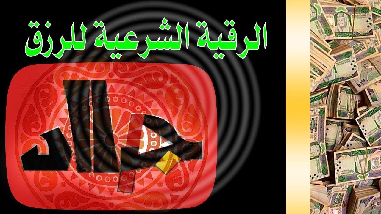 الرقية الشرعية للرزق يس و الواقعة يتبعها دعاء الرزق الواسع والفرج السر Islamic Pictures Youtube Pictures