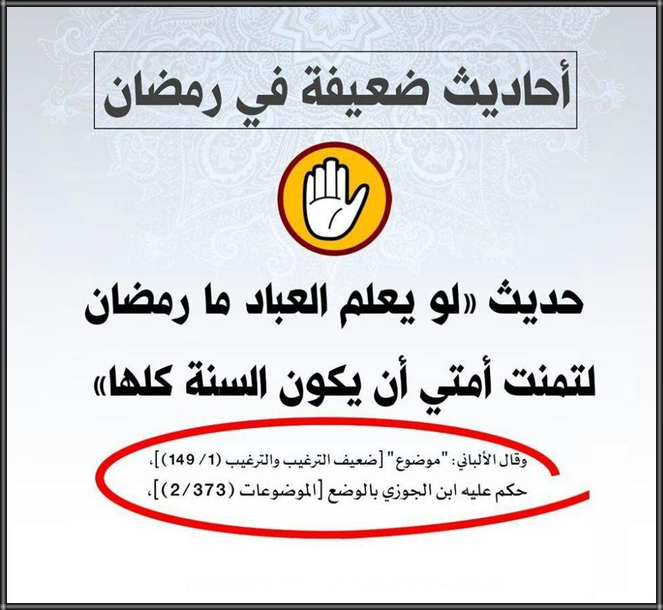 رمضان کے متعلق ضعیف احادیث Tech Company Logos Company Logo Logos