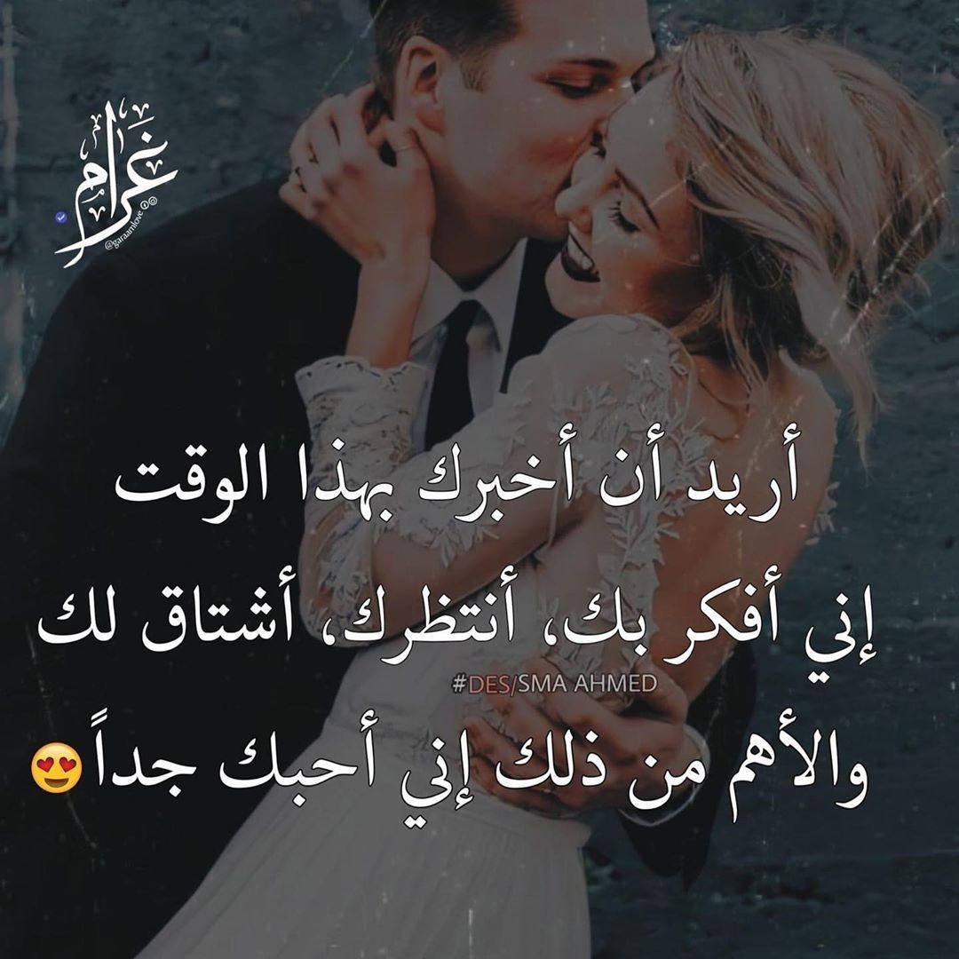 1 697 Gilla Markeringar 41 Kommentarer حضن Hug Hodn22 Pa Instagram بحبك Love Words Love Husband Quotes Funny Phrases