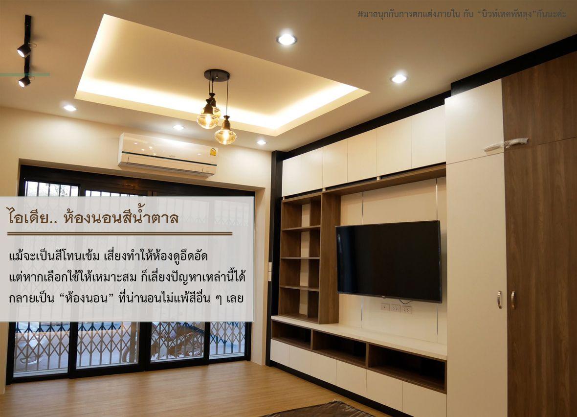 ช นวางท ว บ วท อ น Flat Screen Flatscreen Tv Television