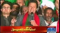 Fresh Up Guys: Imran Khan Speech In Azadi March 26th October 2014...