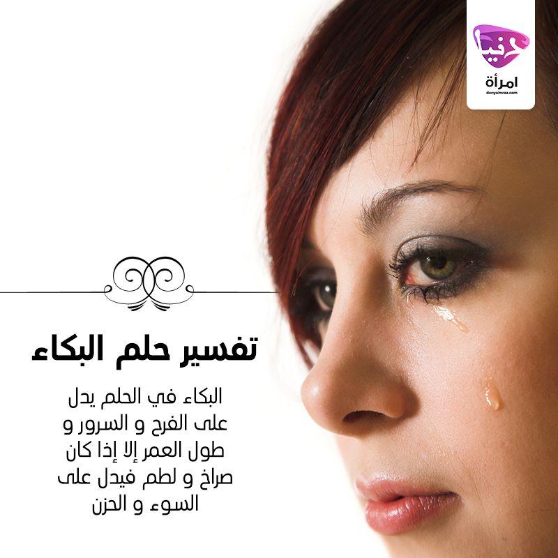 تفسير حلم البكاء البكاء الحلم حلم المنام النوم دنيا امرأة Photooftheday Sleep Illustration Kuwait Kuwaiti K Psychology Instagram Posts Instagram