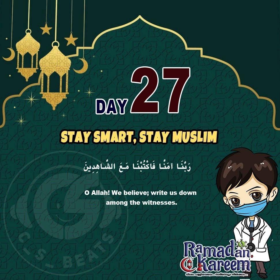 Ramadan Dua Day 27 Ramadan Ramadan Prayer Ramadan Poster