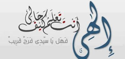 إلهي أنت تعلم كيف حالي فهل ياسيدي فرج قريب Yoro Islamic Art Arabic Words