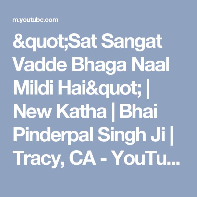 """Sat Sangat Vadde Bhaga Naal Mildi Hai"" | New Katha | Bhai Pinderpal Singh Ji |  Tracy, CA - YouTube"
