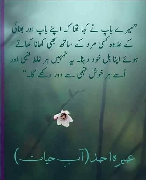Quotes For Life Quotes For Life Urdu Quotes Quotes Quotes